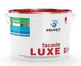 Фасалная краска Kolorit Facade Luxe (Fasilit), 4.5л, фото 2