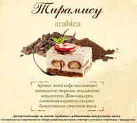 Кофе растворимый ароматизированный 8 вкусов