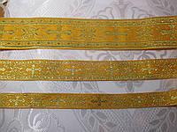 Тасьма церковна  жовта з золотом 1,5 см люрекс