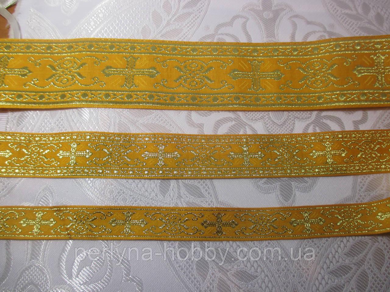 Тесьма церковная галун церковный, Тасьма галун церковна жовта з  люрексом золото 4,5 см