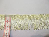 Бахрома декор шовкова крем  4,5 см.