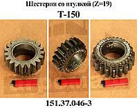 Шестерня Т-150(втулка)