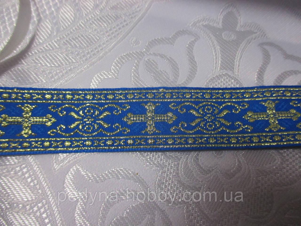 Тесьма церковная Тасьма галун церковна синя з  люрексом золото 2,5 см
