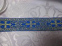 Тасьма галун церковна синя з  люрексом золото 2,5 см, фото 1