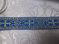 Тесьма церковная Тасьма галун церковна синя з  люрексом золото 2,5 см, фото 1