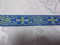 Тасьма галун церковна синя з  люрексом золото 1,5 см,