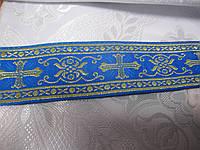 Тасьма галун церковна синя з  люрексом золото4,5 см