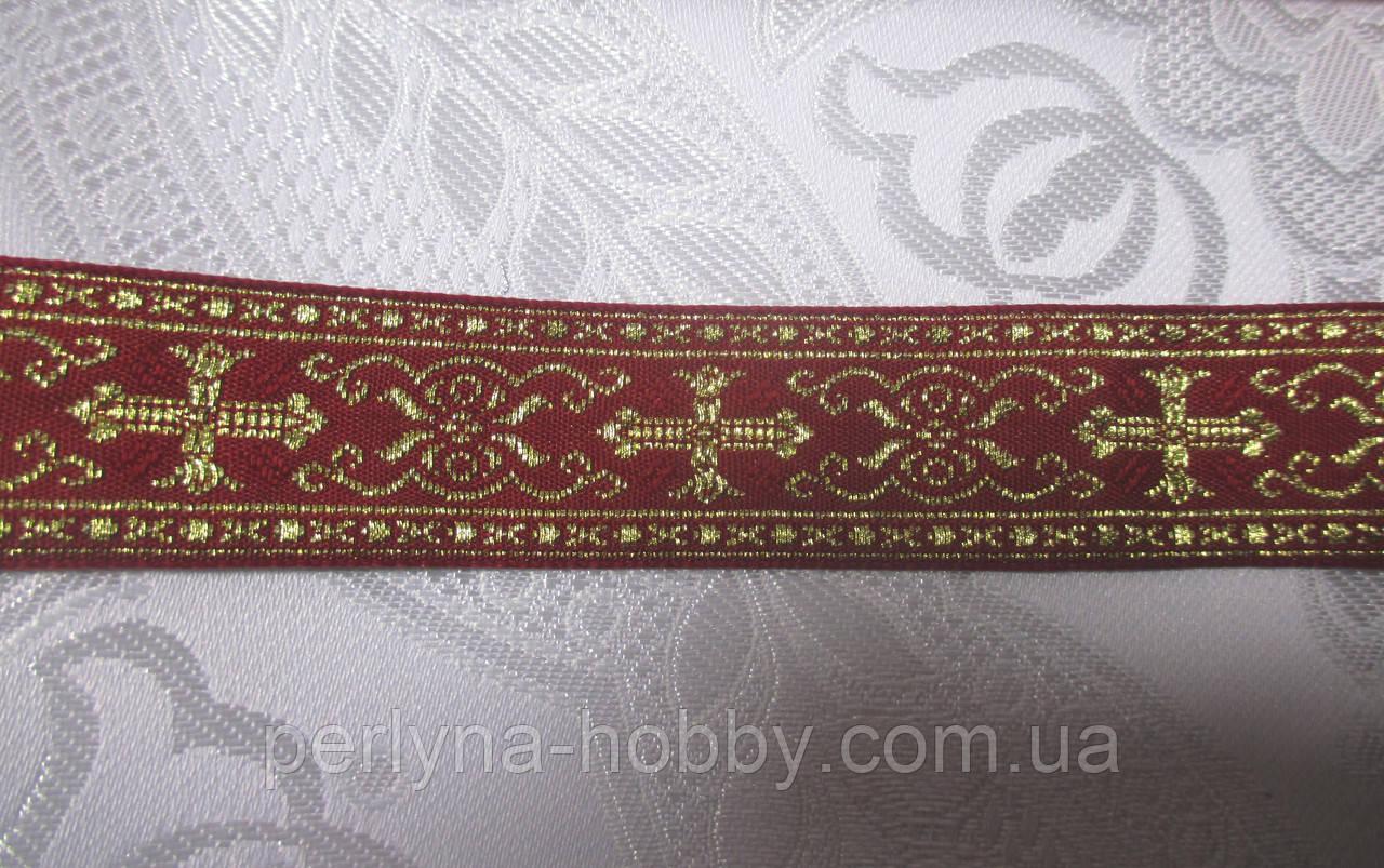 Тасьма галун церковна бордо з  люрексом золото 2,5 см