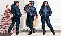 Зимний женский костюм Мелинда(размеры 50-60)