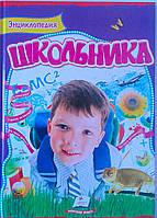 Энциклопедия школьника 62487 Пегас Украина