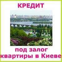 Кредит под залог квартиры в Киеве