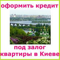 Оформить кредит под залог квартиры в Киеве