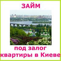 Займ под залог квартиры в Киеве