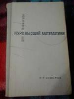 Курс высшей математики для техникумов И.Суворов