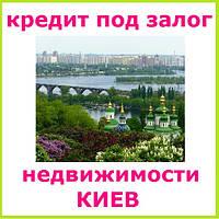 Кредит под залог недвижимости Киев