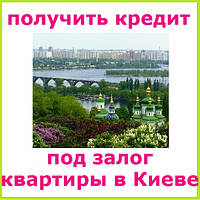 Получить кредит под залог квартиры в Киеве