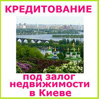 Кредитование под залог недвижимости в Киеве