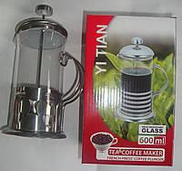 Заварник френч пресс для кофе и чая (600 мл)