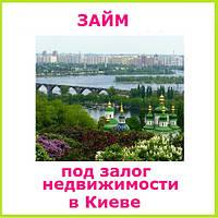 Займ под залог недвижимости в Киеве
