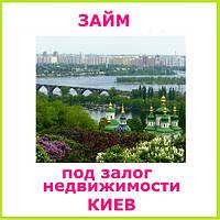 Займ под залог недвижимости Киев