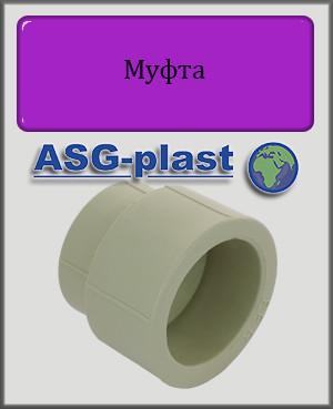 Муфта редукционная 50х20 ASG-plast полипропилен