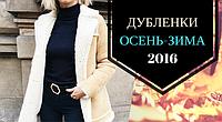 ТРЕНД: ДУБЛЕНКИ СЕЗОНА ОСЕНЬ-ЗИМА 2016