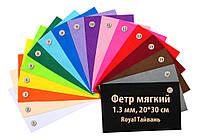 Фетр мягкий в наборе 17 цветов, 1.3 мм, 20x30 см, Royal Тайвань – Топ продаж!