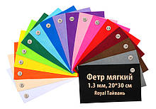 Фетр мягкий в наборе 17 цветов, 1.3 мм, 20x30 см, Royal Тайвань, Китай – Топ продаж!