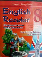 Книжка для читання англійською мовою 8 клас