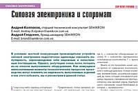 Силова електроніка contra сопромат