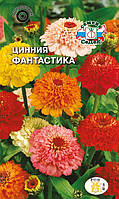 Цинния Фантастика (скабиозовидная, смесь цветов) (Евро, 0,5)