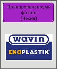 Полипропиленовый фитинг WAVIN Ekoplastik (Чехия)