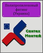 Полипропиленовый фитинг Сантехмонтаж (Украина)