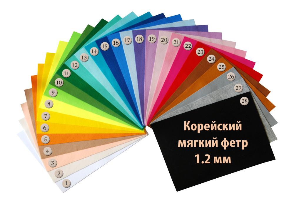 Фетр корейский мягкий в наборе 28 цветов, 1.2 мм, 22х30 см
