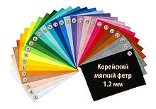 Фетр корейська м'який в наборі 28 кольорів, 1.2 мм, 22х30 см