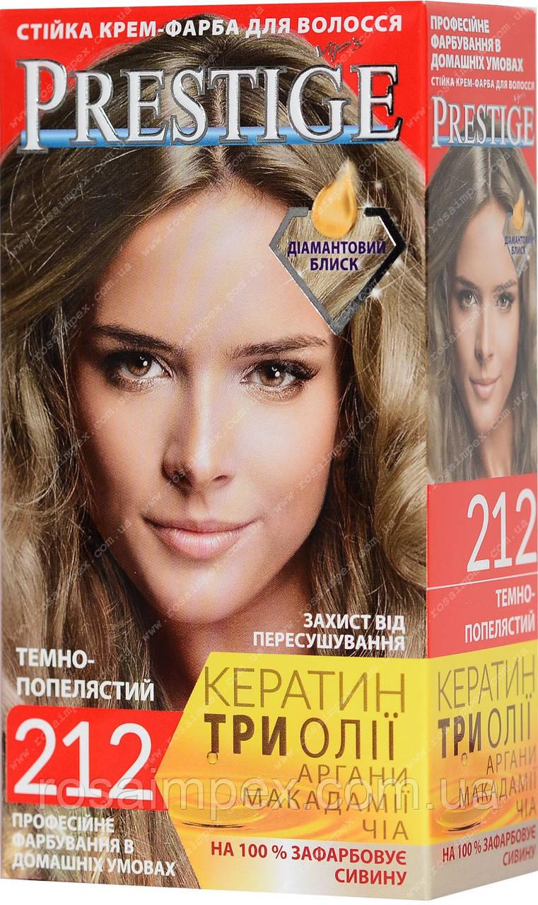 Стійка фарба для волосся vip's Prestige №212 Темно-попелястий