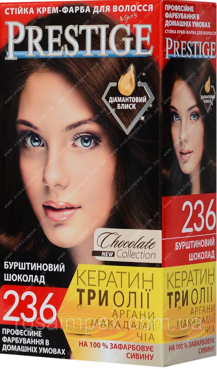 Стойкая крем краска Prestige №236 Янтарный Шоколад - Первый интернет-магазин Болгарской косметики в Киеве