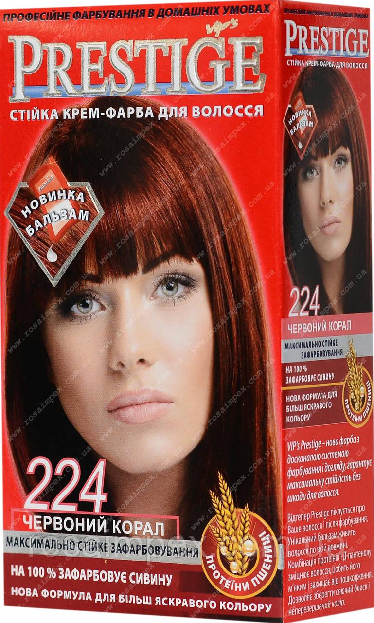 Стійка фарба для волосся vip's Prestige №224 Червоний корал
