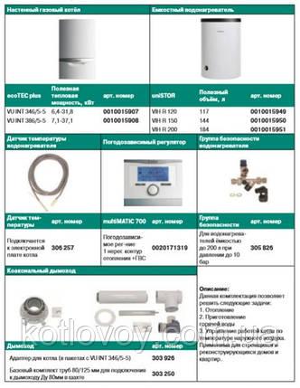 Пакетное предложение №6 ecoTEC plus VU INT + бойлер uniSTOR VIH R (120, 150, 200) + multiMATIC VRC 700, фото 2