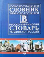 Російсько-український та українсько-російський словник; 500000 слів та словосполучень. — 1848 с.