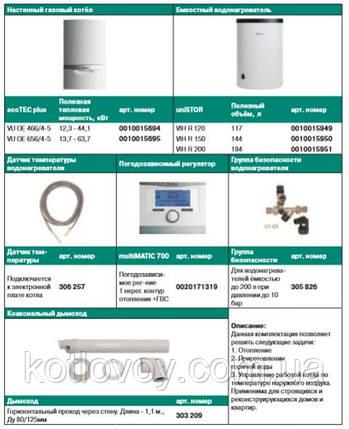 Пакетное предложение №13 ecoTEC plus VU OE + бойлер uniSTOR VIH R (120, 150, 200) + multiMATIC 700, фото 2