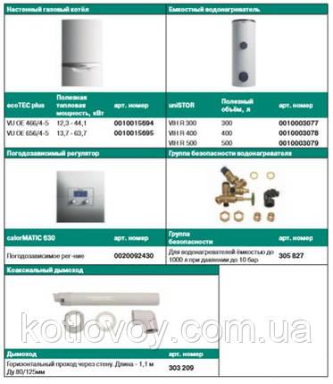 Пакетное предложение №20 ecoTEC plus VU OE + бойлер uniSTOR VIH R (300, 400, 500) + calorMATIC 630, фото 2