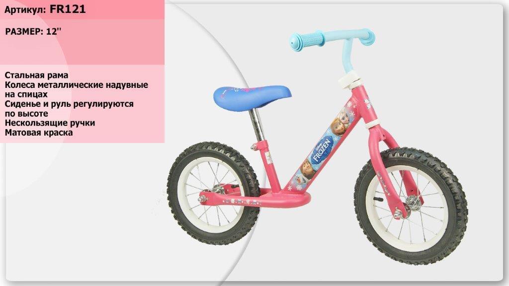 """Велобег """"Frozen"""", розовый, голубой руль, стальная рама, катафоты , в кор. 65*32*17см (1шт)(FR121) - ИГРОДОМ в Днепре"""