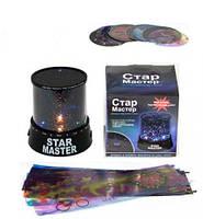 Светильник Star Master (Стар мастер) проектор