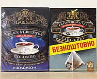 Чай Сан Гарденс 100 г COLOMBO