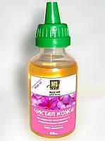 Масло для тела «Чистая кожа» 60 мл