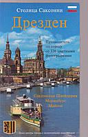 Дрезден . Столица Саксонии. Путеводитель по городу со 126 цветными фотографиями