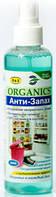 Organics Анти-Запах спрей (холодильник, обувь и т.д.) 200 мл