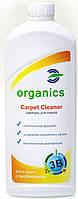 Organics Carpet Cleaner (для ручной чистки ковров) 0.5 л