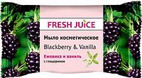Fresh Juice Мыло косметическое Blackberry & Vanilla 75 г